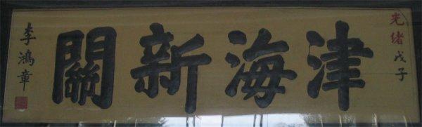 培训归来又重二斤 - tgxuzheng - 海河入海口的窝